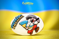 Пряник ко дню Украинского козацтва
