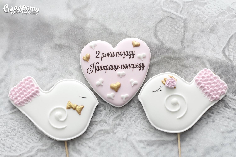 Свадебные пряники Киев