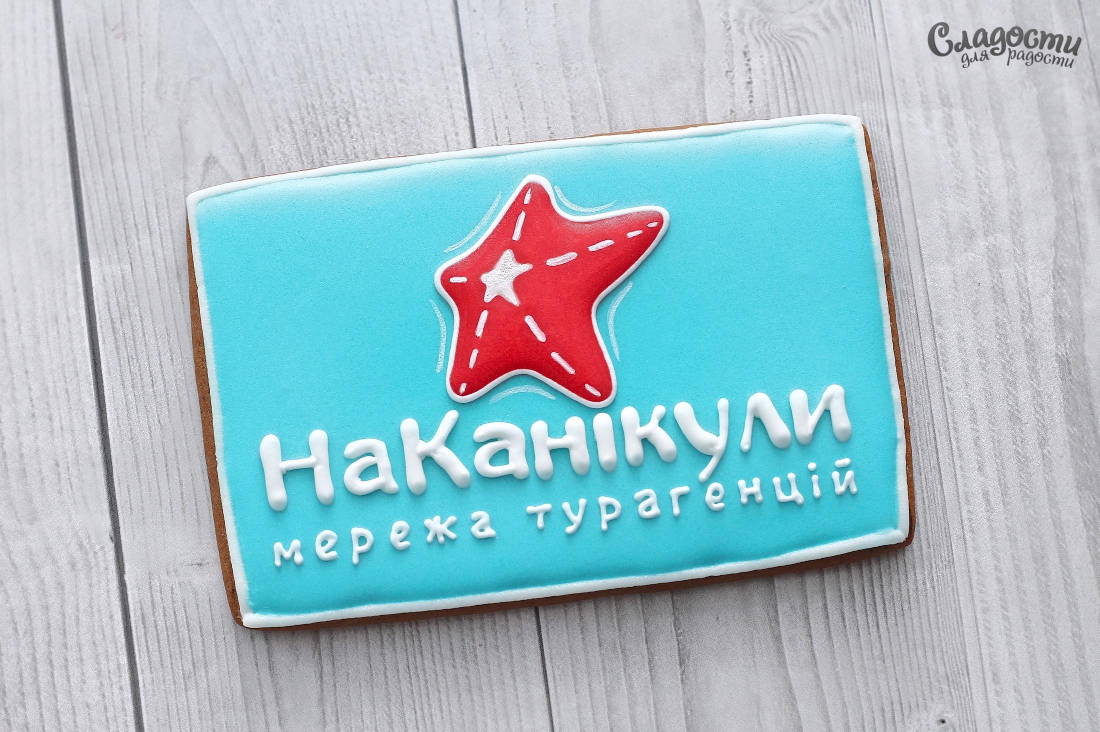 Пряник с логотипом компании.