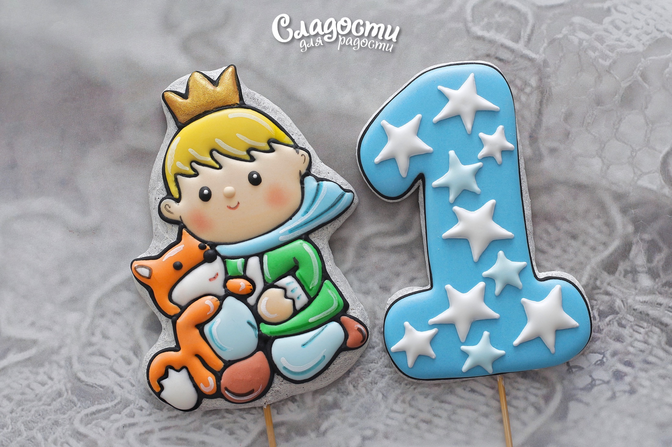 "Пряники ""Маленький принц"""