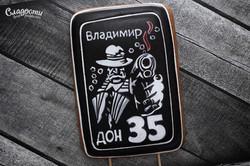 """Пряник расписной """"Мафия"""""""