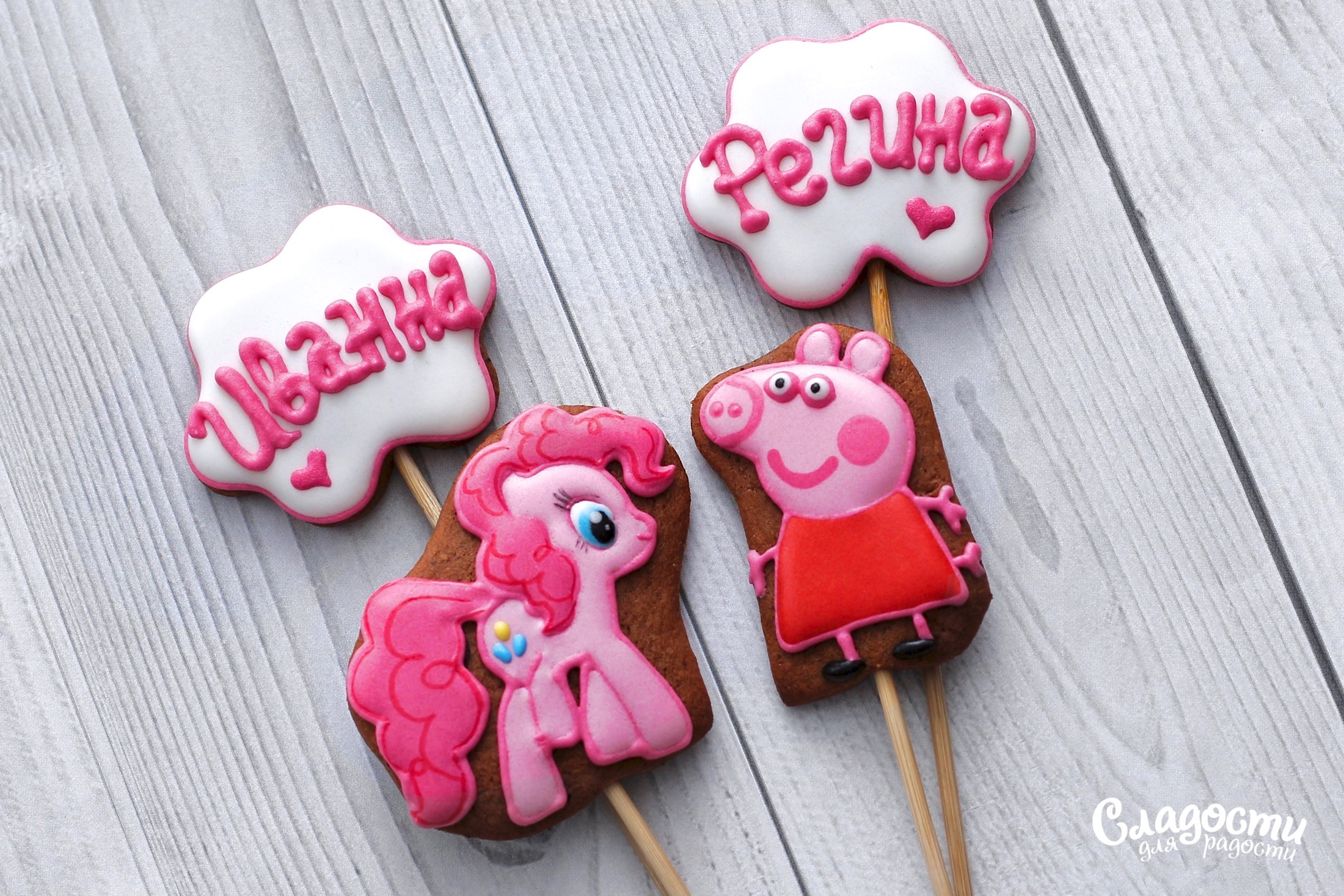 Пряник Пинки Пай и Пеппа