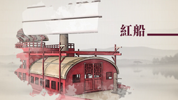 Red Ship Animation 1