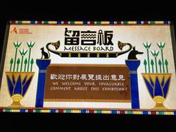 HKSCM Message Board 1