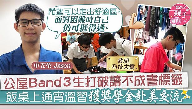 Jason Yip media report.webp