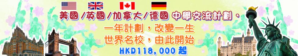 中學交流計劃_1_3 1390X265.png