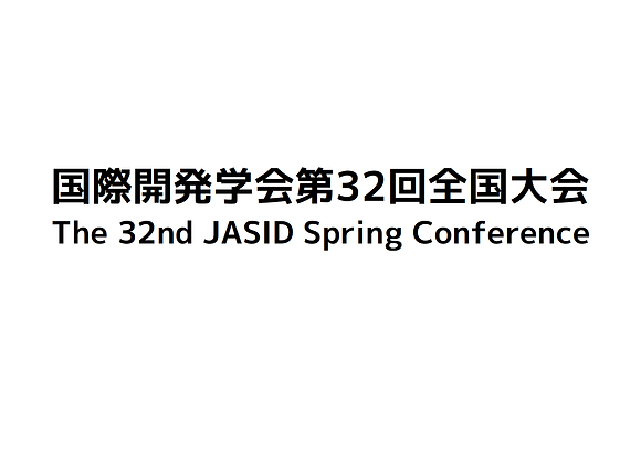 国際開発学会第32回全国大会大会参加費/Participatipn Fee