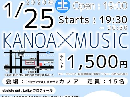 カノアオープン記念ライブ開催!