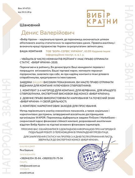 Oфiцiйний-лист-4713_page-0001.jpg