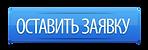 podatzayavka.png