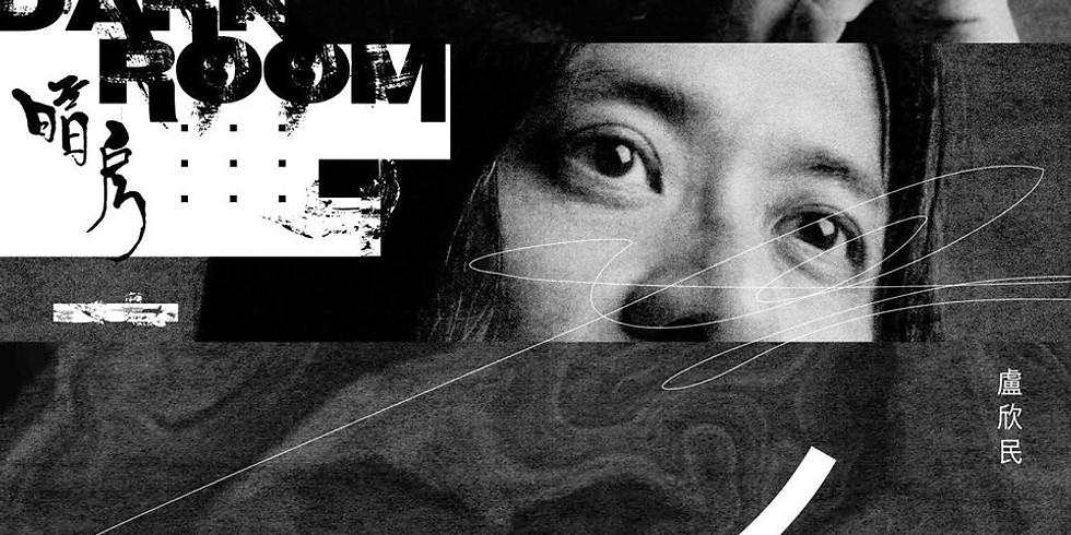 盧欣民與暗房樂團 feat. AZeR吳欣澤 在 ROXY VIBE