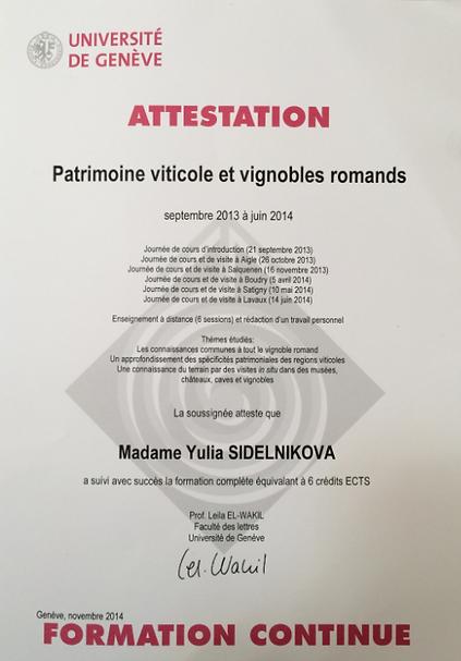 Диплом Женевского университета