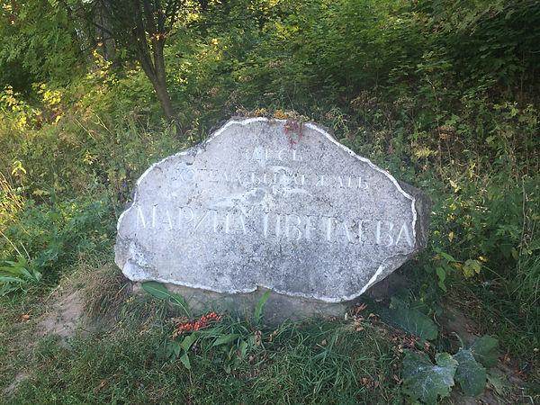 Таруса, Камень Марины Цветаевой