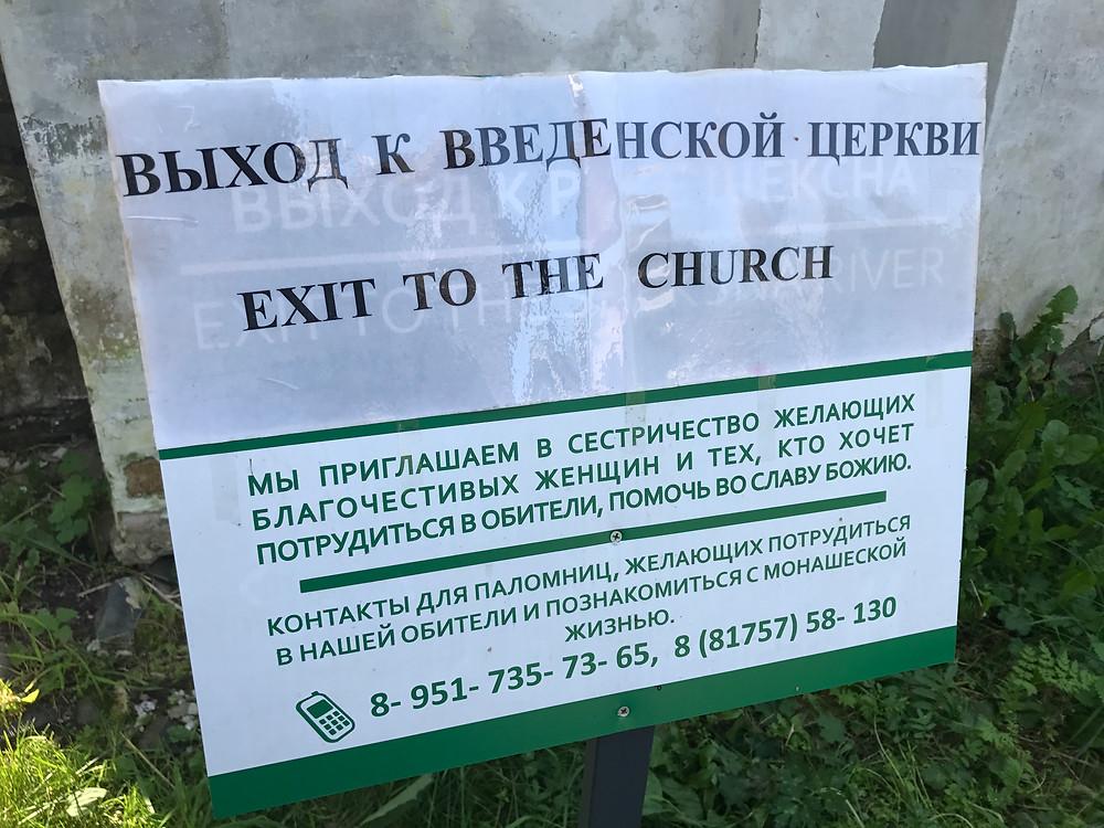Горицкий монастырь.