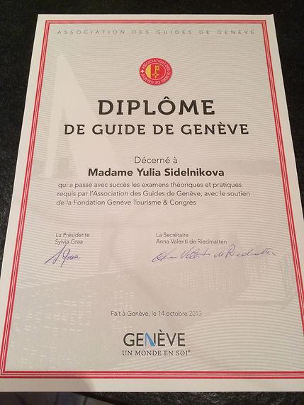 Лицензия гида по Женеве