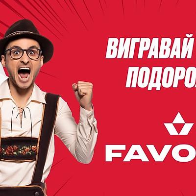 Advertising for Favorit Sport