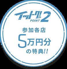 ittokumaru2.png