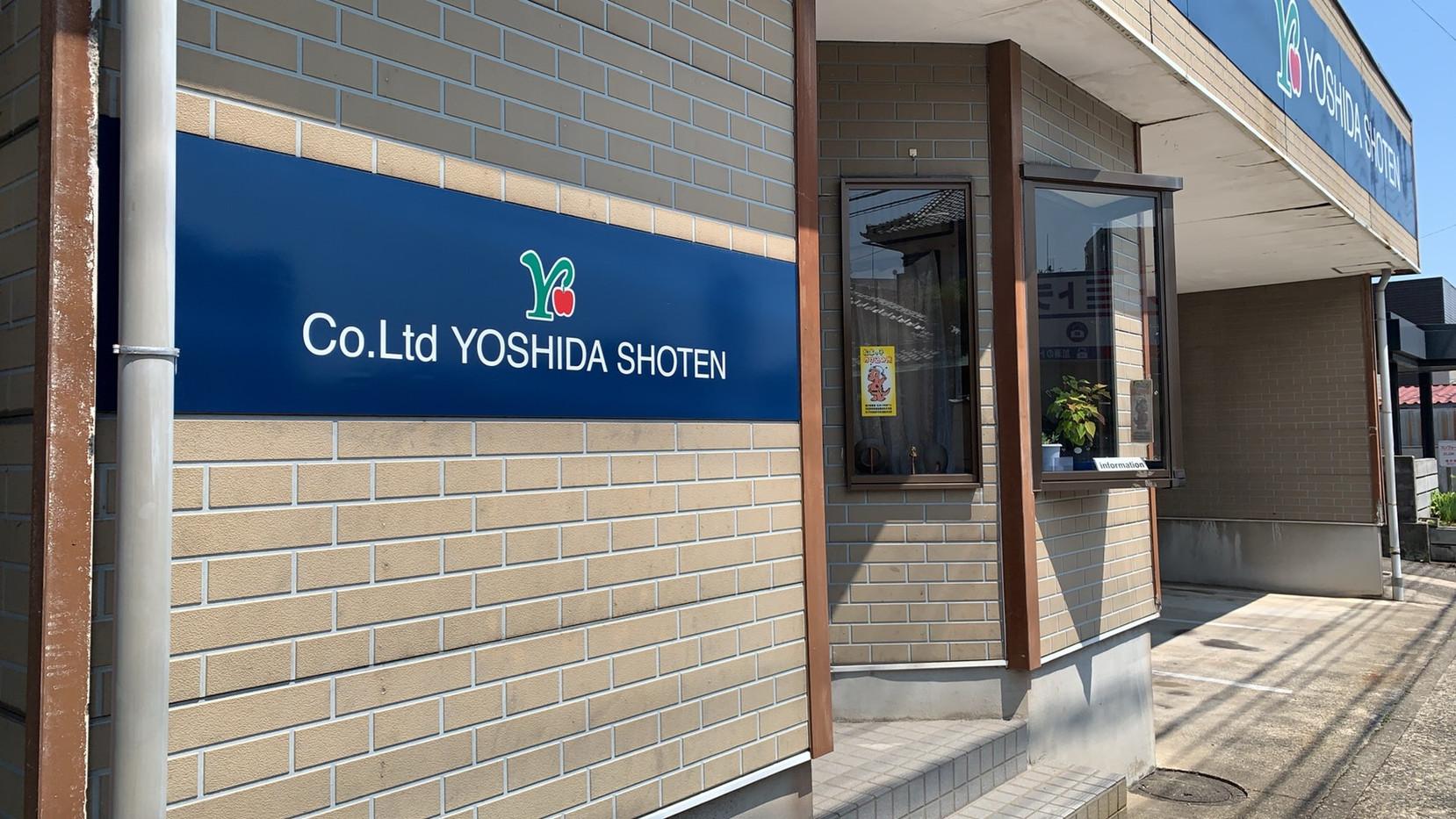 吉田商店 外観.jpg