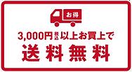 送料無料 (1).png