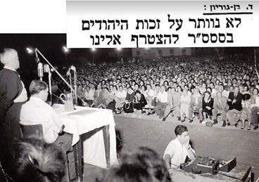 נאום בן גוריון בקיבוץ אפיקים 1950.jpg