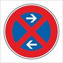 schild-parkverbot-beide-richtungen-halte