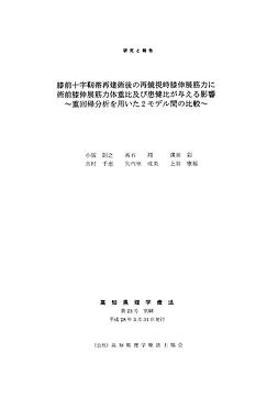 研究2.png