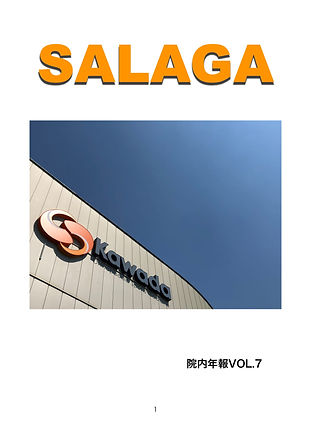 SALAGA2019_表紙-1.jpg