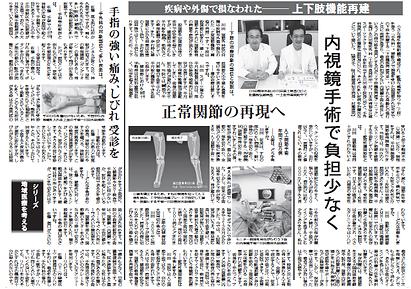 川田整形外科,高位脛骨骨切り術,高知,変形性膝関節症,手の外科