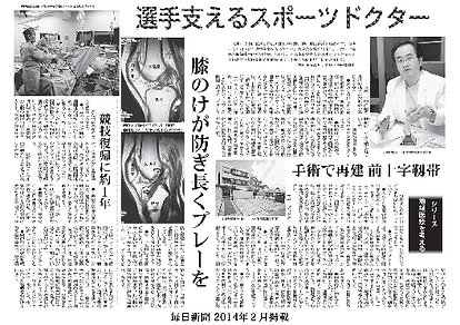 川田整形外科,前十字靭帯,スポーツ,高知
