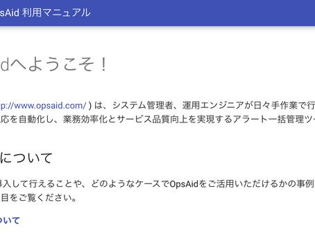 利用者マニュアル公開