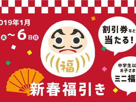 新春福引きイベント!