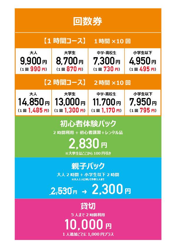 料金表SNSn-02.jpg