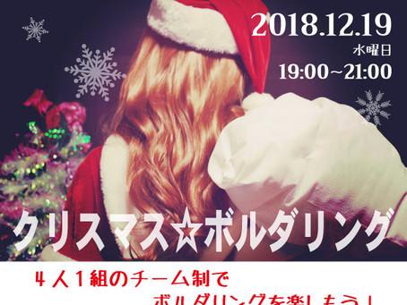 明日はクリスマスイベント