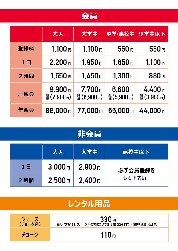 料金表SNS用-01.jpg