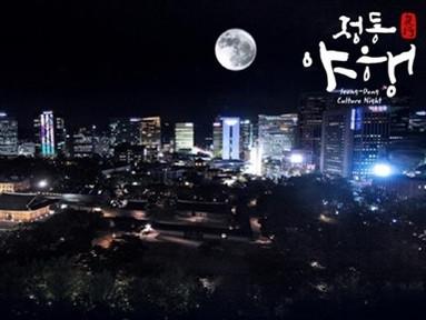 서울시 정동야행축제