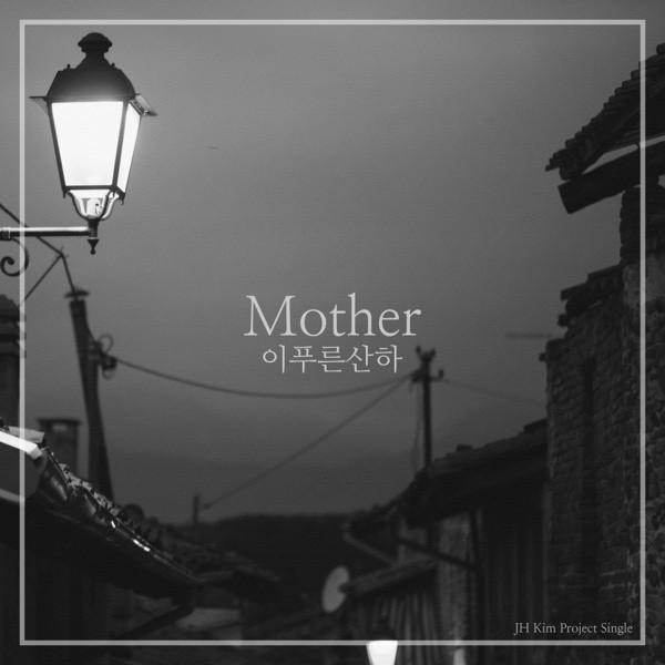 MOTHER 프로듀싱