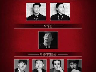 JTBC 팬텀싱어 The Phantoms Concert Vol.2