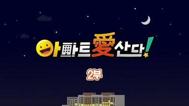 JTBC 아파트에산다