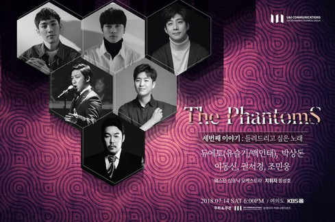 JTBC 팬텀싱어 THE PHANTOMS CONCERT VOL.3