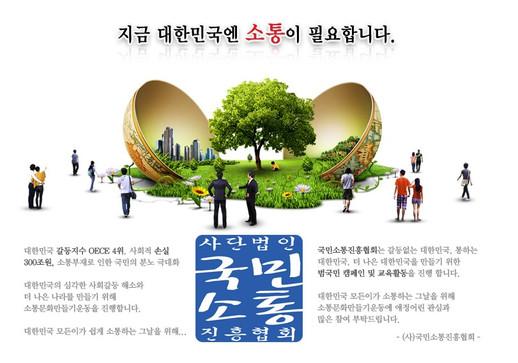 국민소통진흥협회 LOGO SONG 제작