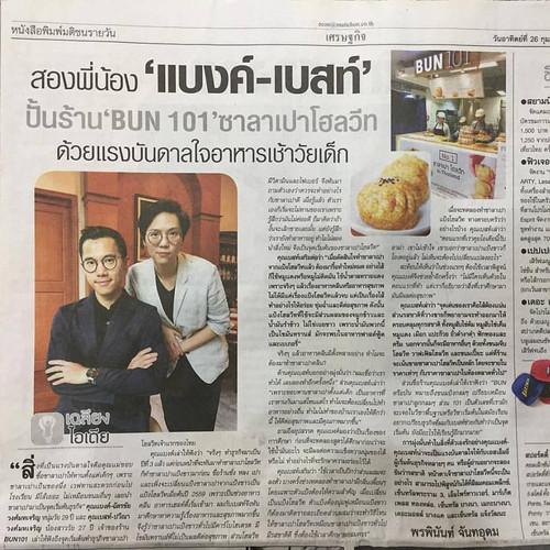 PR Photos - Newspaper