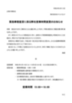 緊急事態宣言による営業時間変更20-04_page-0001.jpg
