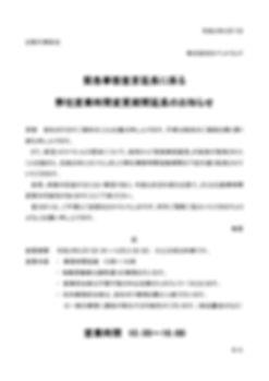 緊急事態宣言延長による営業時間変更_page-0001.jpg