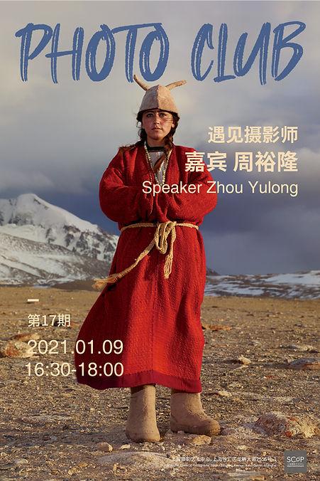 20201226_Photo Club poster_Zhou Yulong.j