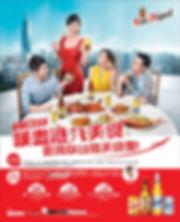 獅威啤酒 - Print ad 2016.jpg