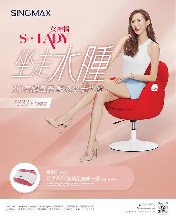 SINOMAX - Print ad -「S-Lady 女神椅」2016.jpg