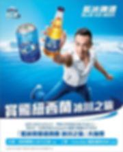 Blue Ice Beer - Print ad 2015.jpg
