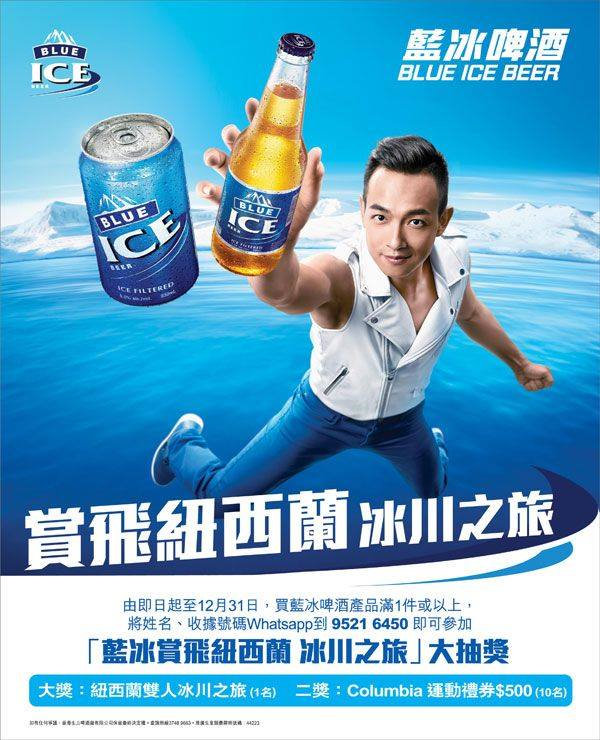 Blue Ice Beer - Print ad 2015.jpg