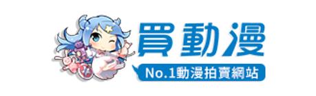 買動漫.png