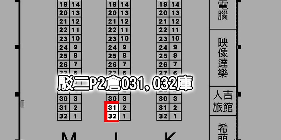 2019駁二動漫祭 -O31,O32